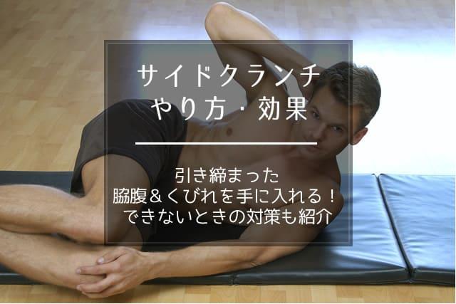 サイドクランチのやり方。引き締まった脇腹とくびれを作る効果