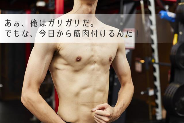 ガリガリ体型な男性の上半身