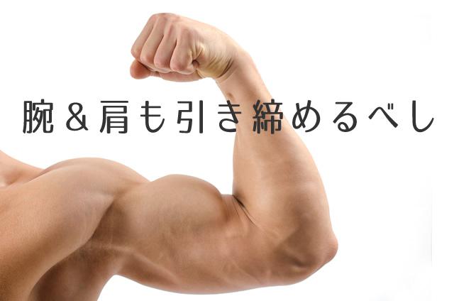マッチョの腕と肩