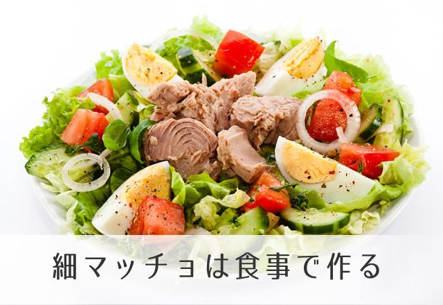 細マッチョになる食事はタンパク質中心
