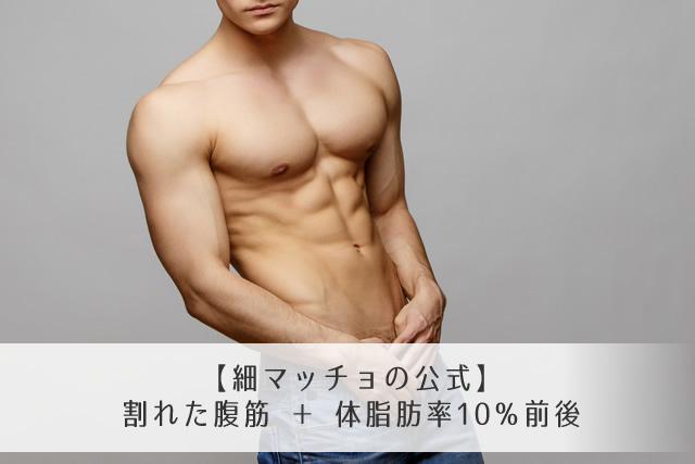細マッチョは割れた腹筋と体脂肪率10%を併せ持つ体