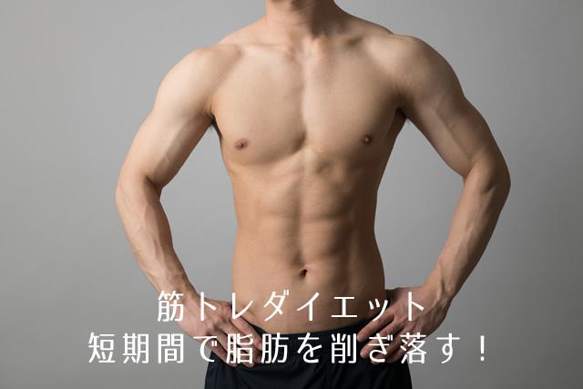 短期間で脂肪を削ぎ落す筋トレダイエット