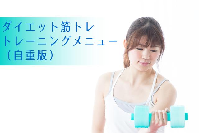 ダイエット筋トレトレーニングメニュー(自重版)