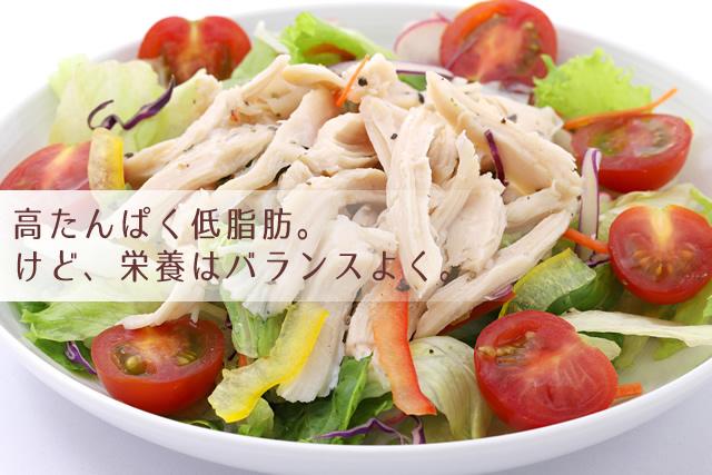 高たんぱく低脂肪だけど栄養バランスの良い食事
