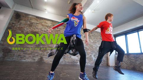 リーンボディのボクワ(bokwa)