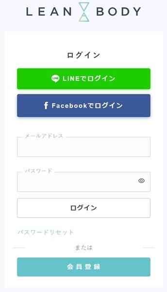 LEANBODYのログイン画面