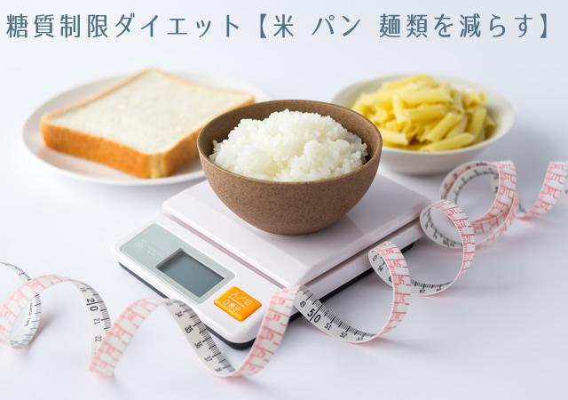 米パン麺類の糖質を減らす糖質制限ダイエット