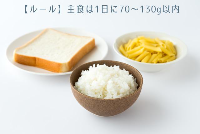 主食は1日に70~130gにするのが糖質制限ダイエットのルール