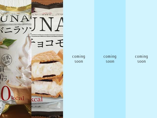 糖質制限アイスクリーム