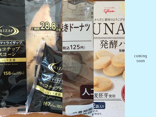 糖質制限クッキー(焼き菓子)