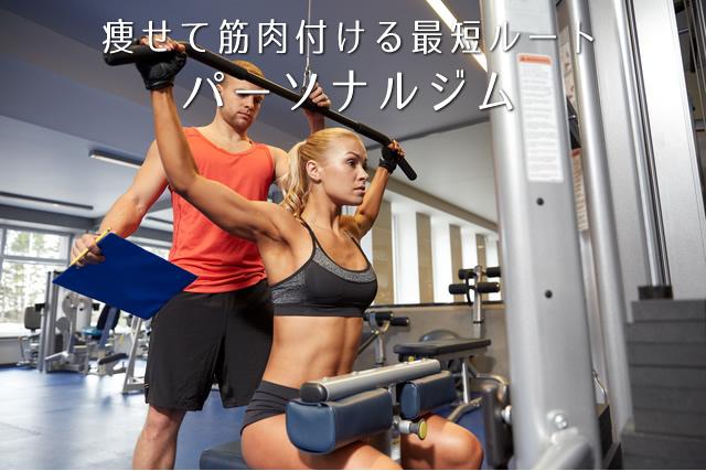 痩せて筋肉つける最短ルート・パーソナルジム