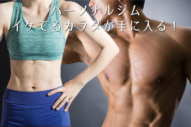 パーソナルジムで筋肉質になった男女の体