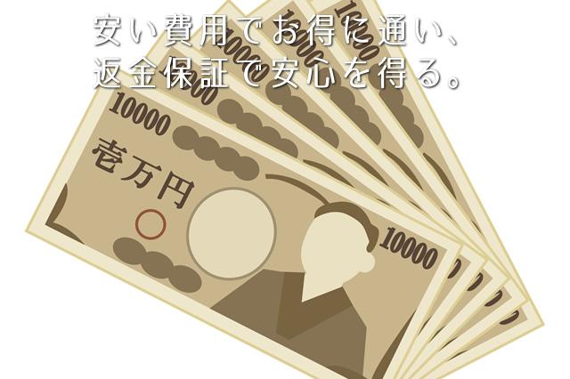 安い費用と返金保証のあるパーソナルジム
