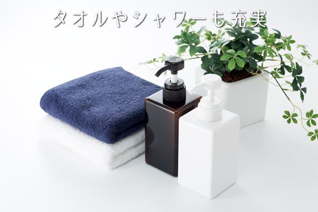 タオル、シャワー