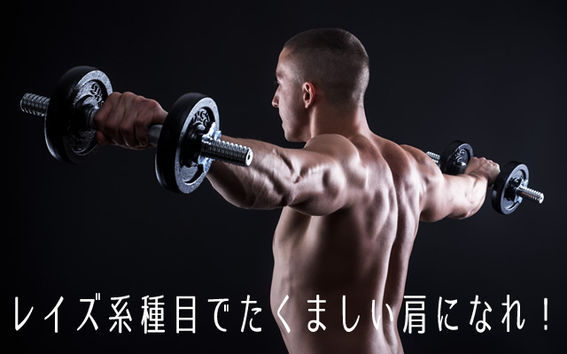 肩のダンベル筋トレ