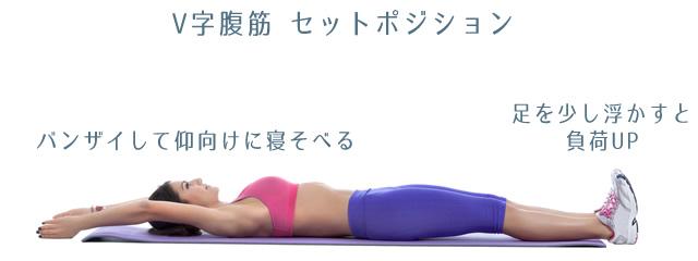 V字腹筋の基本姿勢